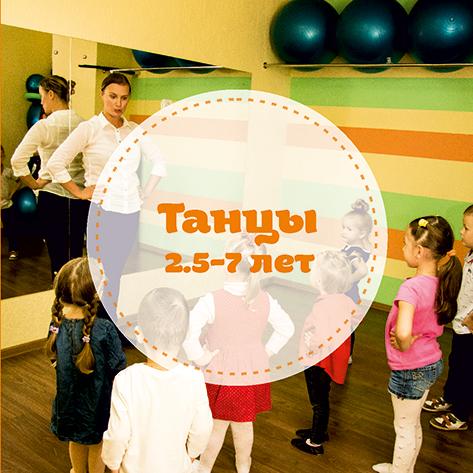 Школа танцев для детей Минск