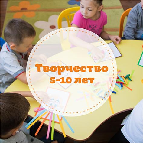 Занятия творчеством для детей Минск