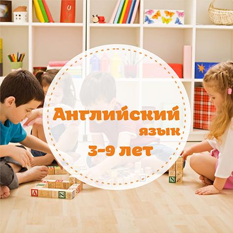 Английский язык для детей Минск Фрунзенский
