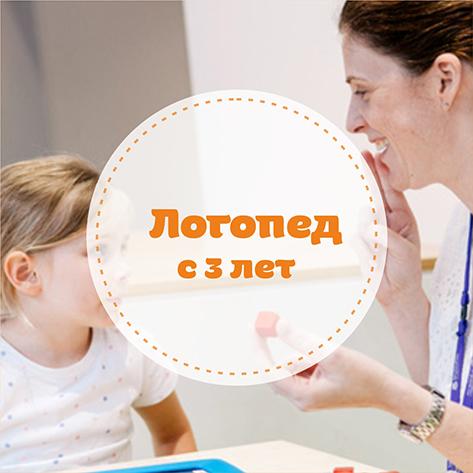Детский логопед в Минске