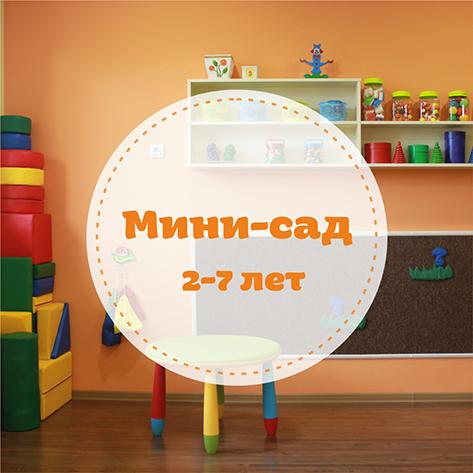 Минисад присмотр за детьми Минск Фрунзенский район