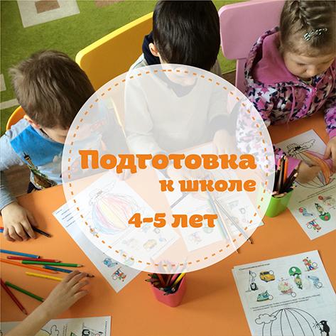 Занятия по подготовке к школе Минск
