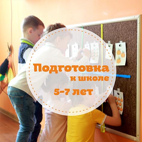 Кружок подготовки к школе Фрунзенский Минск