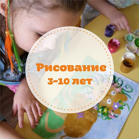 Курсы рисования для детей Фрунзенский район