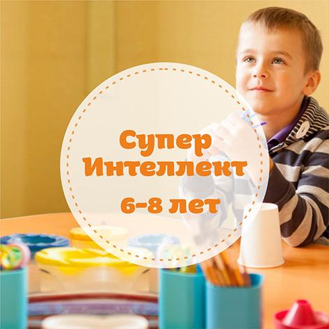 Занятия для детей 6 7 8 лет