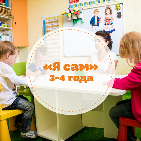 Развивающие занятия 3 4 года Минск